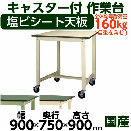 加工台 作業台 キャスター付 高さ固定式 H900mm塩ビシート天板 22mm 均等耐荷重160kgワークテーブル 幅900mm×奥750mm×高900mm