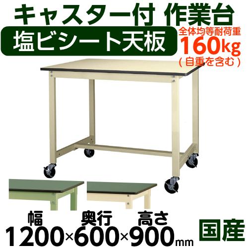 加工台 工場作業台 キャスター付 高さ固定式 H900mm塩ビシート天板 22mm 均等耐荷重160kgワークテーブル 幅1200mm×奥600mm×高900mm