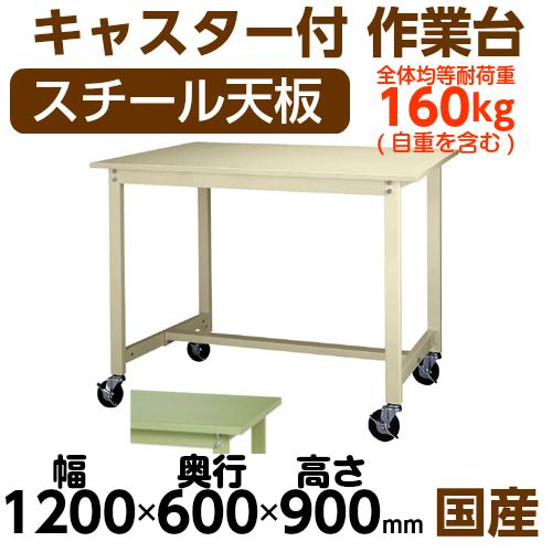 工場用ワークテーブル キャスター付 高さ固定式 H900mmスチール天板 26mm 均等耐荷重160kg作業台 幅1200mm×奥600mm×高900mm
