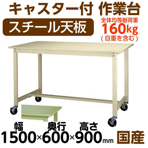 工場テーブル ワークテーブル キャスター付 高さ固定式 H900mmスチール天板 26mm 均等耐荷重160kg作業台 幅1500mm×奥600mm×高900mm
