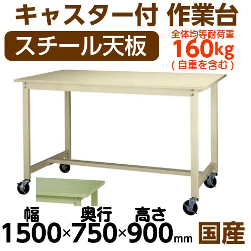 加工 ワークテーブル キャスター付 高さ固定式 H900mmスチール天板 26mm 均等耐荷重160kg作業台 幅1500mm×奥750mm×高900mm