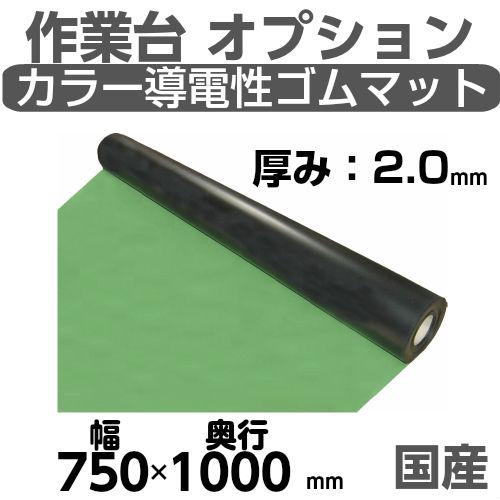 工場用カラー導電性ゴムマット カラー導電性ゴムマットカラー導電性ゴムマット オプションオプション 幅750mm×奥1000mm×高mm