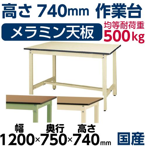 業務用 作業台 高さ固定式 H740mmメラミン天板 21mm 均等耐荷重500kgワークテーブル 幅1200mm×奥750mm×高740mm