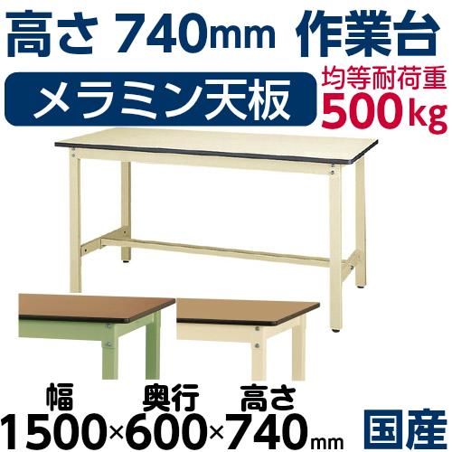 工場作業台 高さ固定式 H740mmメラミン天板 21mm 均等耐荷重500kgワークテーブル 幅1500mm×奥600mm×高740mm