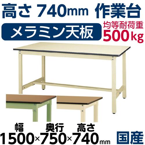 部品組立作業台 高さ固定式 H740mmメラミン天板 21mm 均等耐荷重500kgワークテーブル 幅1500mm×奥750mm×高740mm