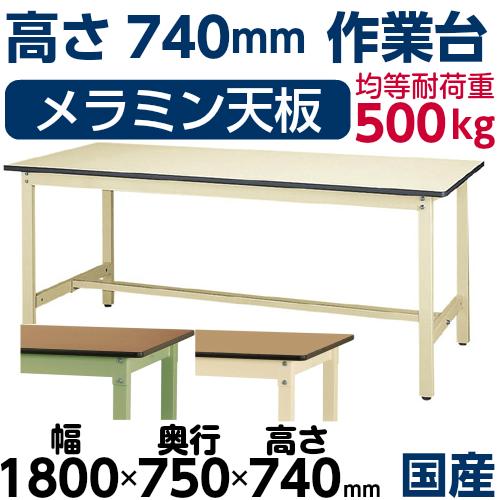加工台 工場作業台 高さ固定式 H740mmメラミン天板 21mm 均等耐荷重500kgワークテーブル 幅1800mm×奥750mm×高740mm