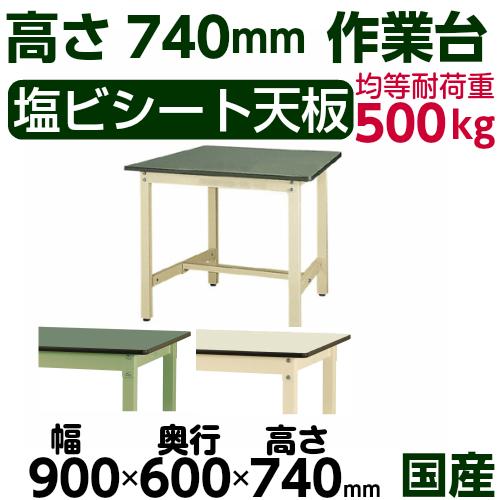 部品組立 作業台 高さ固定式 H740mm塩ビシート天板 22mm 均等耐荷重500kgワークテーブル 幅900mm×奥600mm×高740mm
