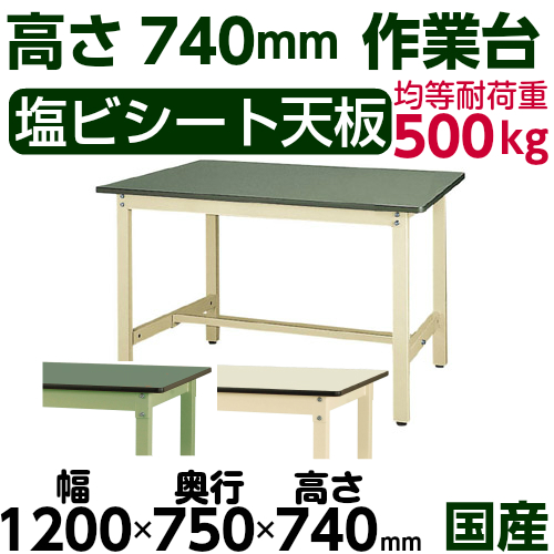 工場用 作業台 高さ固定式 H740mm塩ビシート天板 22mm 均等耐荷重500kgワークテーブル 幅1200mm×奥750mm×高740mm