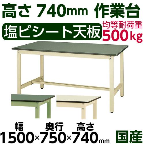 重量 作業台 高さ固定式 H740mm塩ビシート天板 22mm 均等耐荷重500kgワークテーブル 幅1500mm×奥750mm×高740mm
