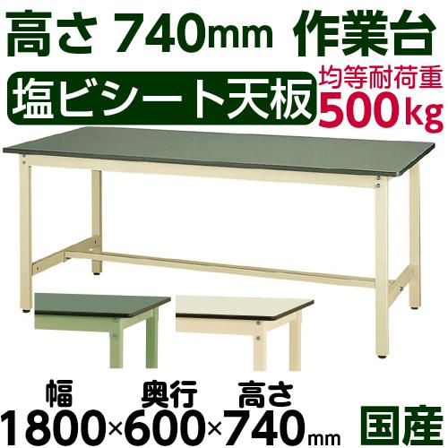 業務用 作業台 高さ固定式 H740mm塩ビシート天板 22mm 均等耐荷重500kgワークテーブル 幅1800mm×奥600mm×高740mm