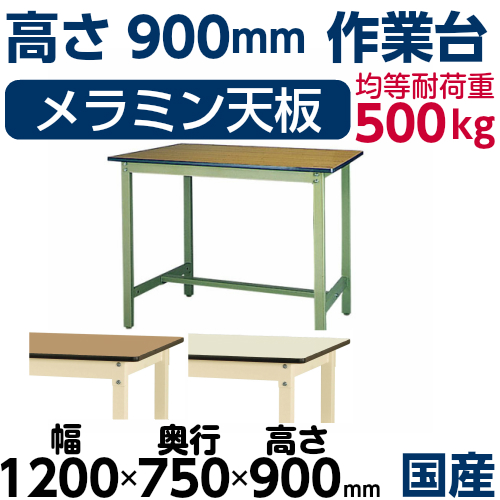 重量ワークテーブル 高さ固定式 H900mmメラミン天板 21mm 均等耐荷重500kg作業台 幅1200mm×奥750mm×高900mm