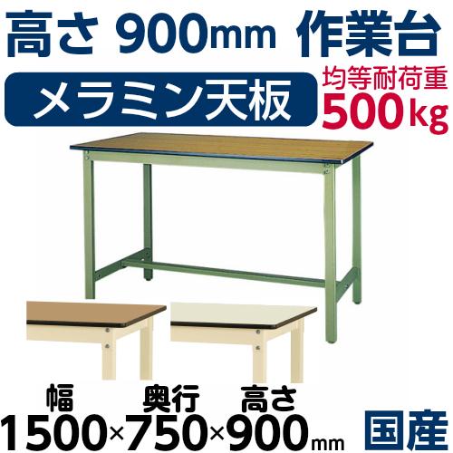 工場工作台 ワークテーブル 高さ固定式 H900mmメラミン天板 21mm 均等耐荷重500kg作業台 幅1500mm×奥750mm×高900mm