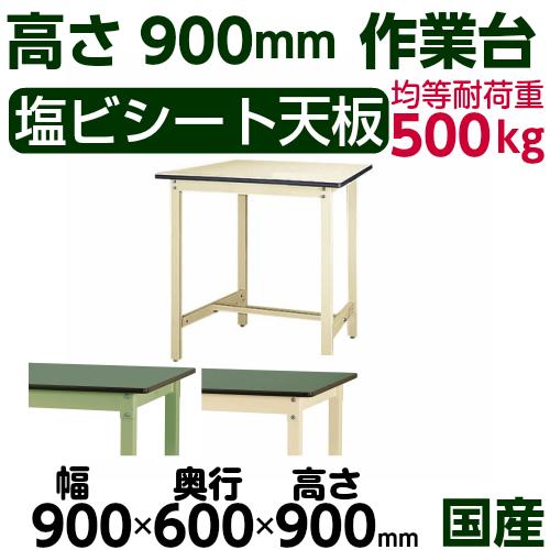 業務用ワークテーブル 高さ固定式 H900mm塩ビシート天板 22mm 均等耐荷重500kg作業台 幅900mm×奥600mm×高900mm