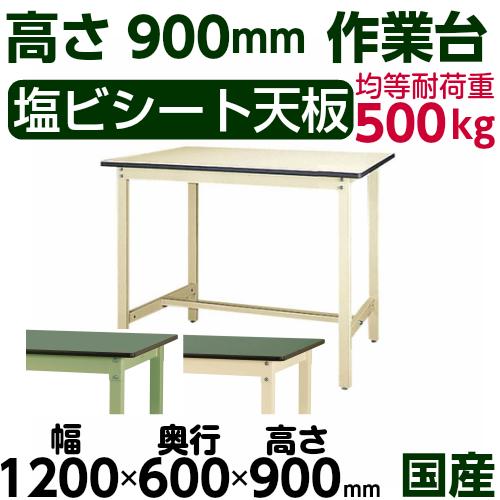作業用テーブル ワークテーブル 高さ固定式 H900mm塩ビシート天板 22mm 均等耐荷重500kg作業台 幅1200mm×奥600mm×高900mm