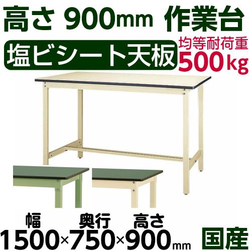 業務用ワークテーブル 高さ固定式 H900mm塩ビシート天板 22mm 均等耐荷重500kg作業台 幅1500mm×奥750mm×高900mm