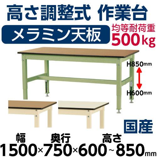 加工作業台 高さ調整式H600~H850mmメラミン天板 21mm 均等耐荷重500kgワークテーブル 幅1500mm×奥750mm×高600~850mm
