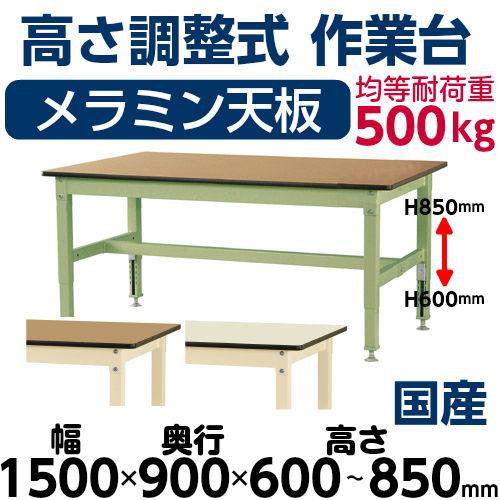 工場工作台 作業台 高さ調整式H600~H850mmメラミン天板 21mm 均等耐荷重500kgワークテーブル 幅1500mm×奥900mm×高600~850mm