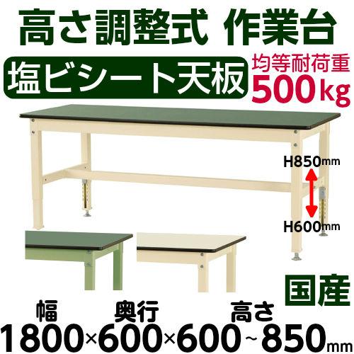 工場用 作業台 高さ調整式H600~H850mm塩ビシート天板 22mm 均等耐荷重500kgワークテーブル 幅1800mm×奥600mm×高600~850mm