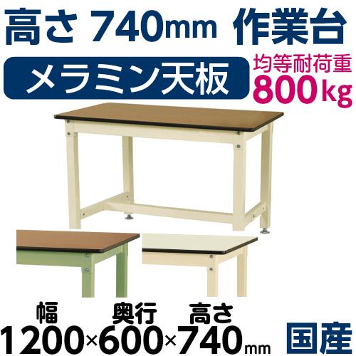 工場用テーブル 作業台 高さ固定式 H740mmメラミン天板 21mm 均等耐荷重800kgワークテーブル 幅1200mm×奥600mm×高740mm