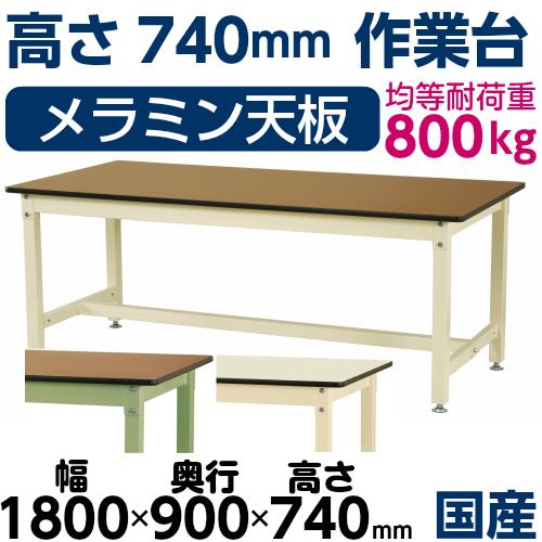 部品組立 作業台 高さ固定式 H740mmメラミン天板 21mm 均等耐荷重800kgワークテーブル 幅1800mm×奥900mm×高740mm