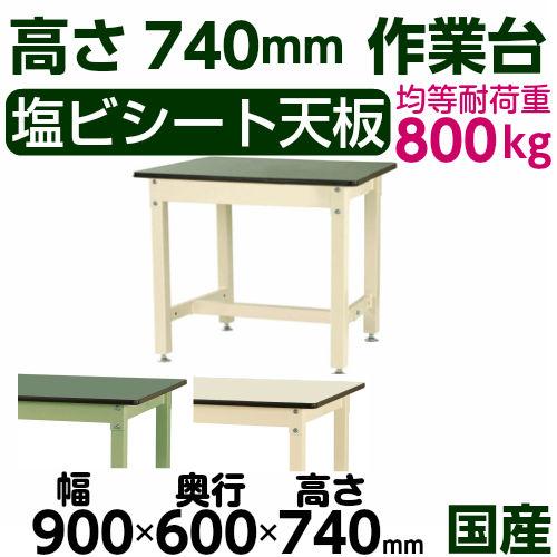 工場 作業台 高さ固定式 H740mm塩ビシート天板 22mm 均等耐荷重800kgワークテーブル 幅900mm×奥600mm×高740mm