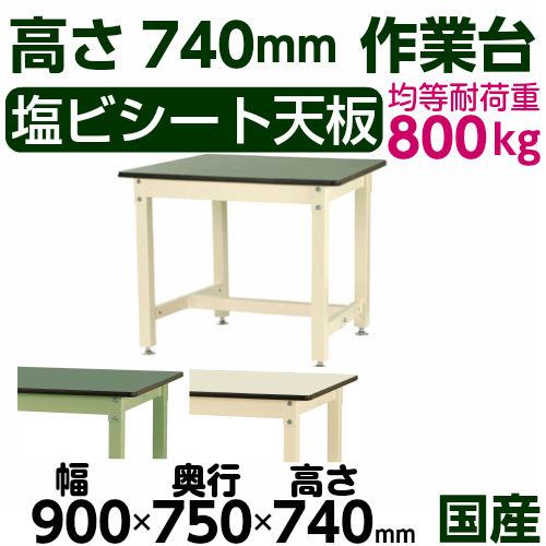工場用 作業台 高さ固定式 H740mm塩ビシート天板 22mm 均等耐荷重800kgワークテーブル 幅900mm×奥750mm×高740mm