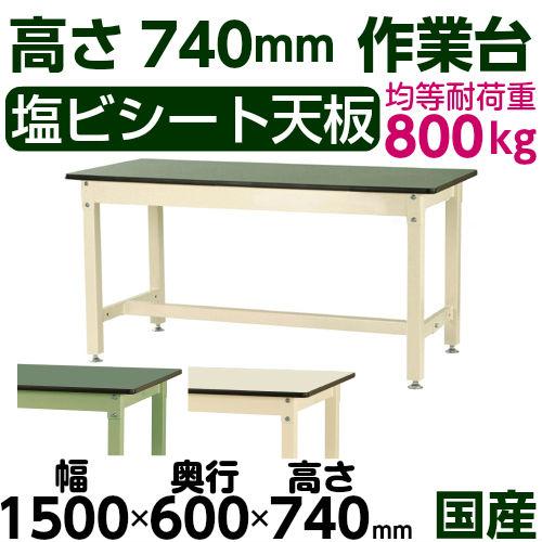 部品組立 作業台 高さ固定式 H740mm塩ビシート天板 22mm 均等耐荷重800kgワークテーブル 幅1500mm×奥600mm×高740mm