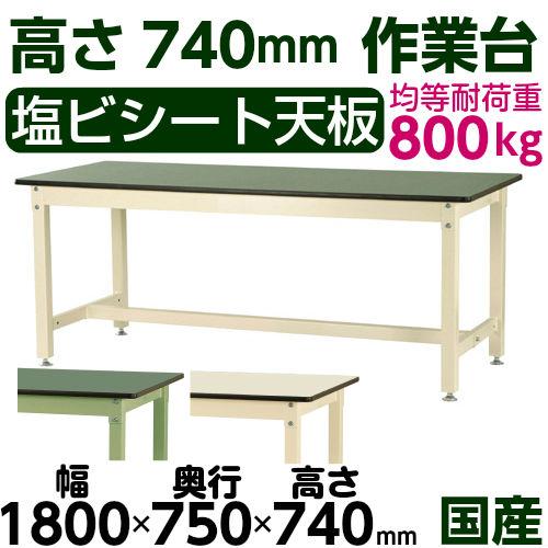 重量作業台 高さ固定式 H740mm塩ビシート天板 22mm 均等耐荷重800kgワークテーブル 幅1800mm×奥750mm×高740mm