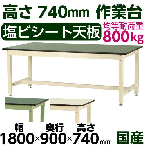 工場 作業台 高さ固定式 H740mm塩ビシート天板 22mm 均等耐荷重800kgワークテーブル 幅1800mm×奥900mm×高740mm