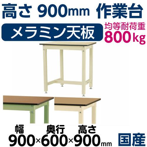 工作台 工場 ワークテーブル 高さ固定式 H900mmメラミン天板 21mm 均等耐荷重800kg作業台 幅900mm×奥600mm×高900mm
