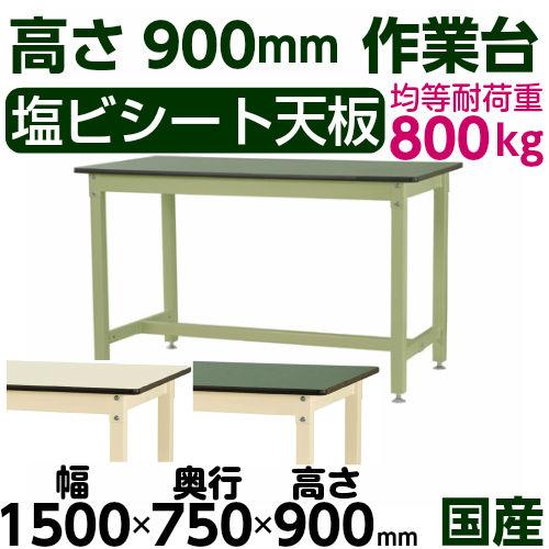 工場用テーブル ワークテーブル 高さ固定式 H900mm塩ビシート天板 22mm 均等耐荷重800kg作業台 幅1500mm×奥750mm×高900mm