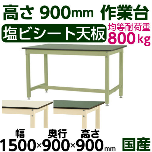 作業テーブル ワークテーブル 高さ固定式 H900mm塩ビシート天板 22mm 均等耐荷重800kg作業台 幅1500mm×奥900mm×高900mm