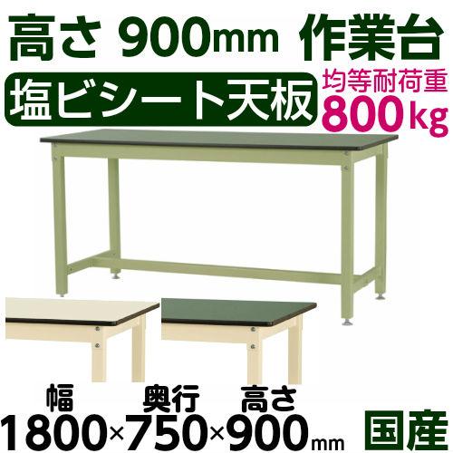 工作台 工場 ワークテーブル 高さ固定式 H900mm塩ビシート天板 22mm 均等耐荷重800kg作業台 幅1800mm×奥750mm×高900mm