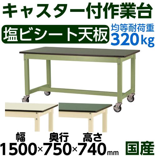 業務用ワークテーブル キャスター付 高さ固定式 H740mm塩ビシート天板 22mm 均等耐荷重320kg作業台 幅1500mm×奥750mm×高740mm