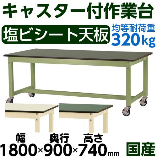 重量 ワークテーブル キャスター付 高さ固定式 H740mm塩ビシート天板 22mm 均等耐荷重320kg作業台 幅1800mm×奥900mm×高740mm