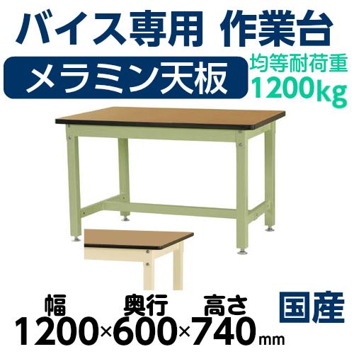 工場用テーブル 作業台 高さ固定式 H740mmメラミン天板 28mm 均等耐荷重1200kgワークテーブル 幅1200mm×奥600mm×高740mm
