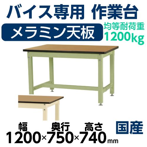 工場用テーブル 作業台 高さ固定式 H740mmメラミン天板 28mm 均等耐荷重1200kgワークテーブル 幅1200mm×奥750mm×高740mm