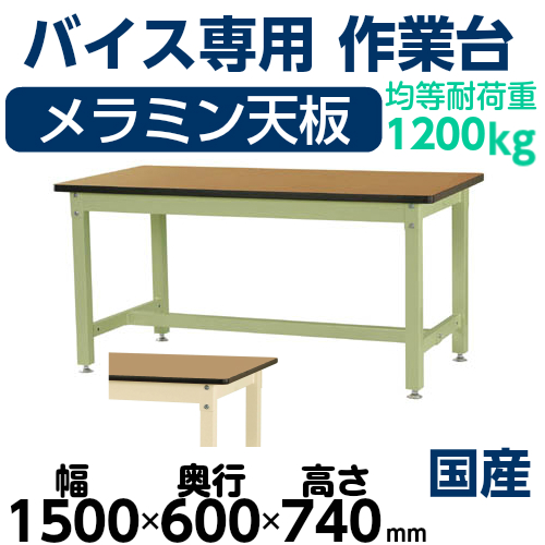 業務用 作業台 高さ固定式 H740mmメラミン天板 28mm 均等耐荷重1200kgワークテーブル 幅1500mm×奥600mm×高740mm