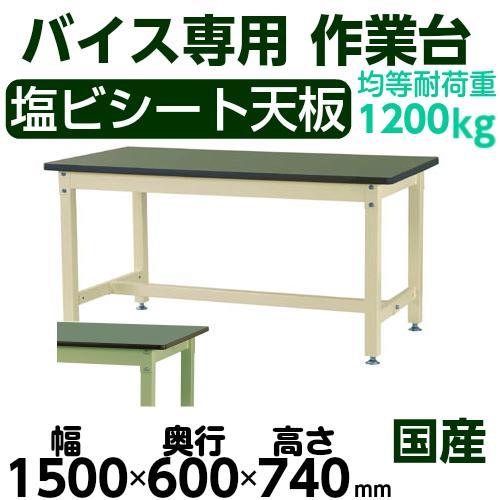 工場工作台 作業台 高さ固定式 H740mm塩ビシート天板 29mm 均等耐荷重1200kgワークテーブル 幅1500mm×奥600mm×高740mm