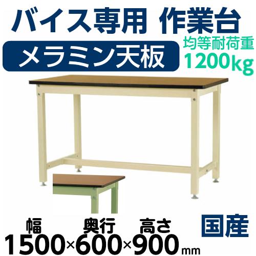 工場工作台 ワークテーブル 高さ固定式 H900mmメラミン天板 28mm 均等耐荷重1200kg作業台 幅1500mm×奥600mm×高900mm