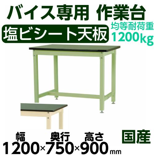 工場用テーブル ワークテーブル 高さ固定式 H900mm塩ビシート天板 29mm 均等耐荷重1200kg作業台 幅1200mm×奥750mm×高900mm