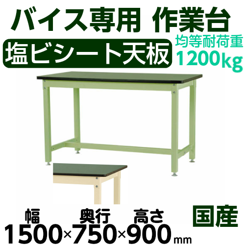 業務用テーブル ワークテーブル 高さ固定式 H900mm塩ビシート天板 29mm 均等耐荷重1200kg作業台 幅1500mm×奥750mm×高900mm