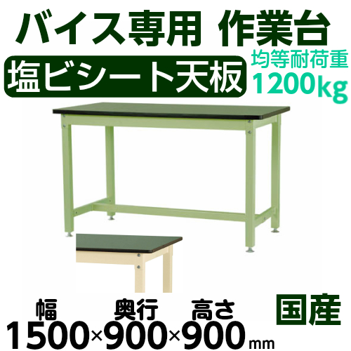 工作台 ワークテーブル 高さ固定式 H900mm塩ビシート天板 29mm 均等耐荷重1200kg作業台 幅1500mm×奥900mm×高900mm