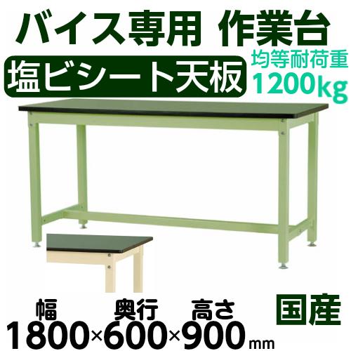 工場用ワークテーブル 高さ固定式 H900mm塩ビシート天板 29mm 均等耐荷重1200kg作業台 幅1800mm×奥600mm×高900mm