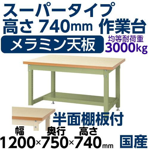 作業用テーブル ワークテーブルスーパータイプ H740mm メラミン天板中棚無し・下棚半面付 均等耐荷重3000kg作業台スーパータイプ 幅1200mm×奥750mm×高740mm