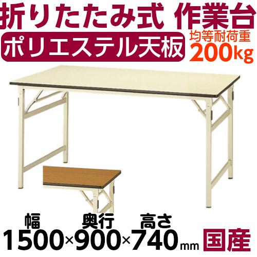 工場作業台 高さ固定式 H740mmポリエステル天板 21mm 均等耐荷重200kgワークテーブル 幅1500mm×奥900mm×高740mm