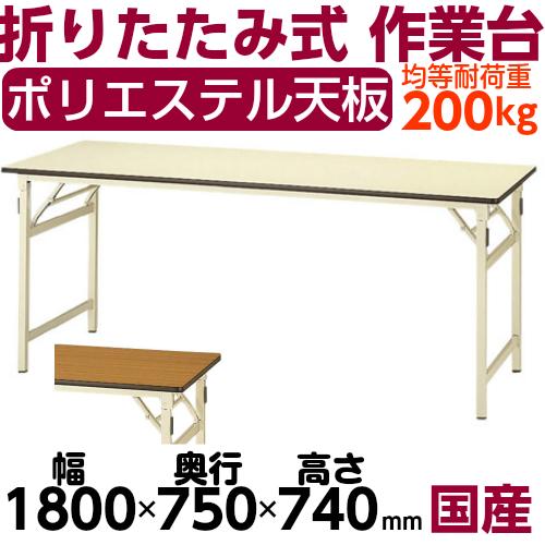 工場用テーブル 作業台 高さ固定式 H740mmポリエステル天板 21mm 均等耐荷重200kgワークテーブル 幅1800mm×奥750mm×高740mm