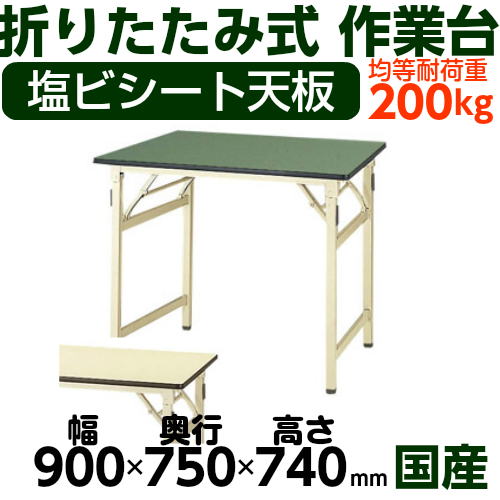 工場用ワークテーブル 高さ固定式 H740mm塩ビシート天板 22mm 均等耐荷重200kg作業台 幅900mm×奥750mm×高740mm
