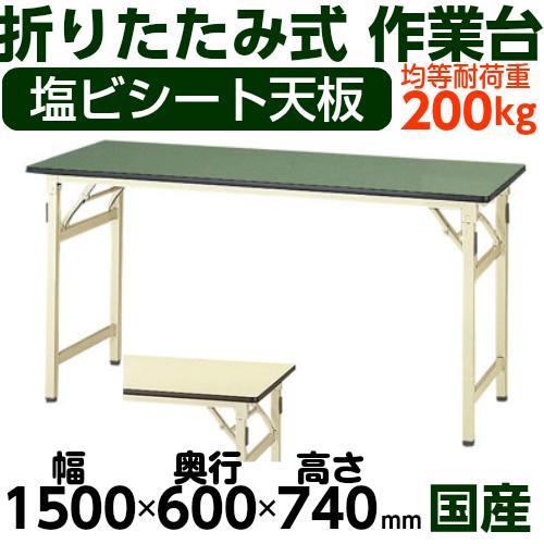 工場用テーブル ワークテーブル 高さ固定式 H740mm塩ビシート天板 22mm 均等耐荷重200kg作業台 幅1500mm×奥600mm×高740mm