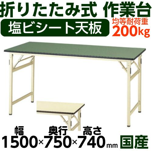 加工 ワークテーブル 高さ固定式 H740mm塩ビシート天板 22mm 均等耐荷重200kg作業台 幅1500mm×奥750mm×高740mm